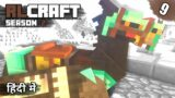 RL Craft S2 #9 – Tamed Hippogryph (Griffin) & Killed Sea Serpent – Minecraft Java   in Hindi